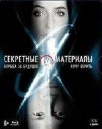 Blu-ray. Секретные материалы: Борьба за будущее / Хочу верить. Коллекционное издание + артбук, плакат (количество Blu-ray: 2)