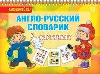 Англо-русский словарик в картинках. Запоминай-ка!