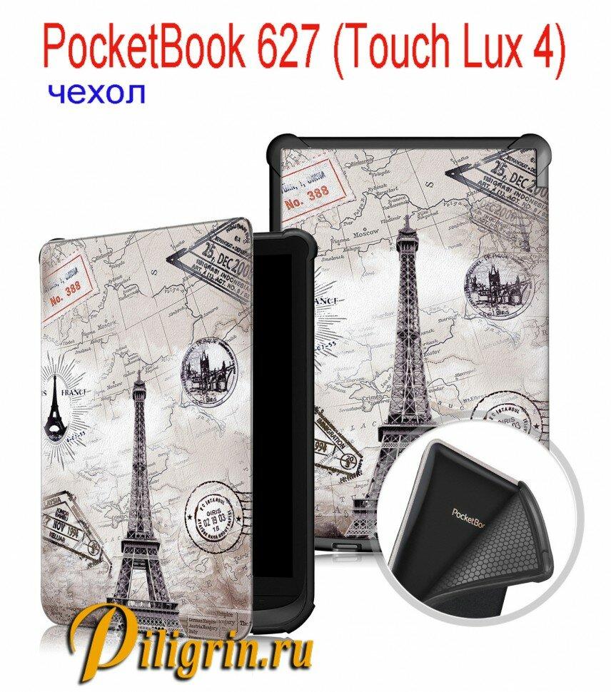 Чехол-обложка Franc для электронной книги PocketBook 627 (Touch Lux 4)