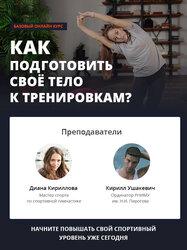 Базовый онлайн-курс