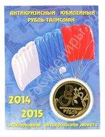 Монета сувенирная Санкт-Петербург Рубль антикризисный