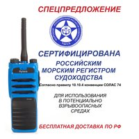 Радиостанции Hytera PD-715 Ex