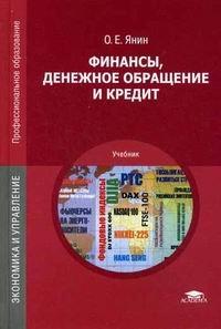 Янин о. Е финансы денежное обращение и кредит.