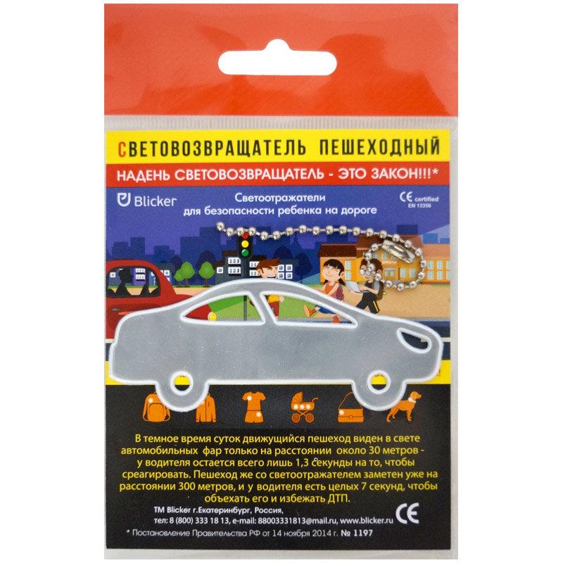 Мартек Световозвращающая подвеска Авто, белая, 8,4х3,4 см