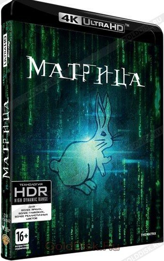 Матрица (Blu-Ray 4K Ultra HD)