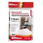 Фильтр жиропоглощающий для вытяжек Filtero FTR 03
