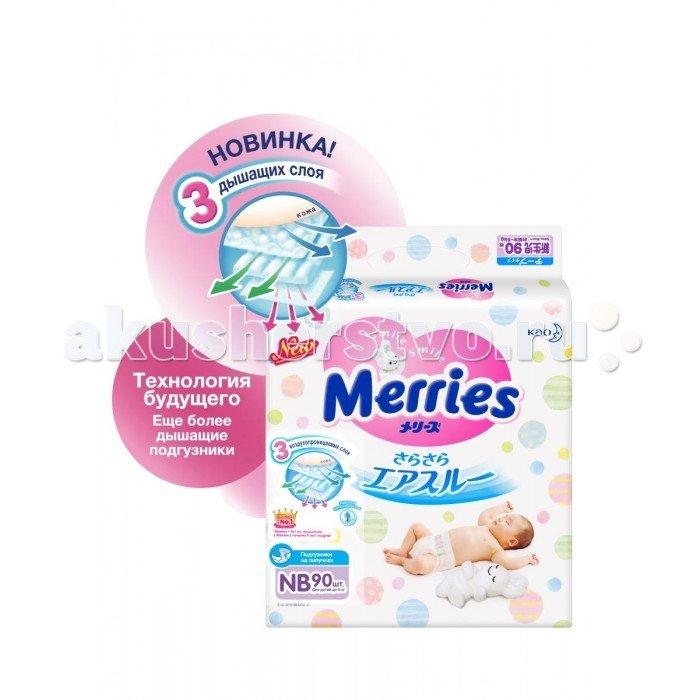 Merries Подгузники NB (0-5 кг) 90 шт.