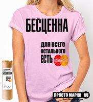 Женская футболка Бесценна (Розовый цвет)