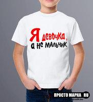 Детская футболка Я девочка, а не мальчик (Белый цвет)