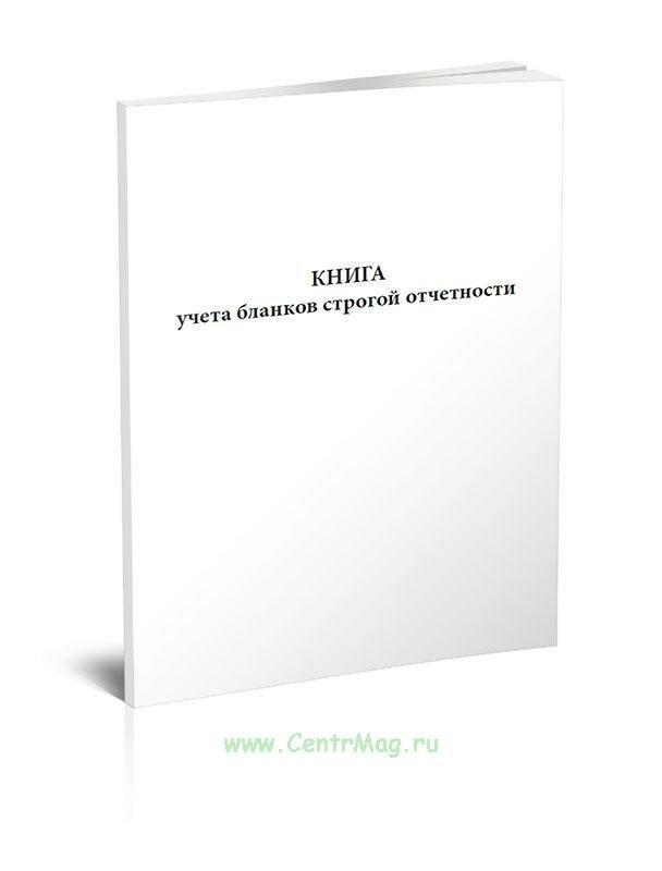 Книга учета бланков строгой отчетности (Форма 0504045)