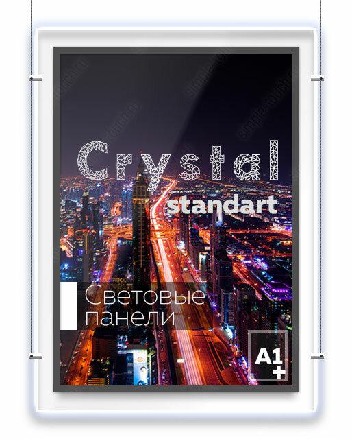 Simple Touch Лайтбокс Crystal формата А1+ 684х931х9 мм односторонний с креплением по тросам