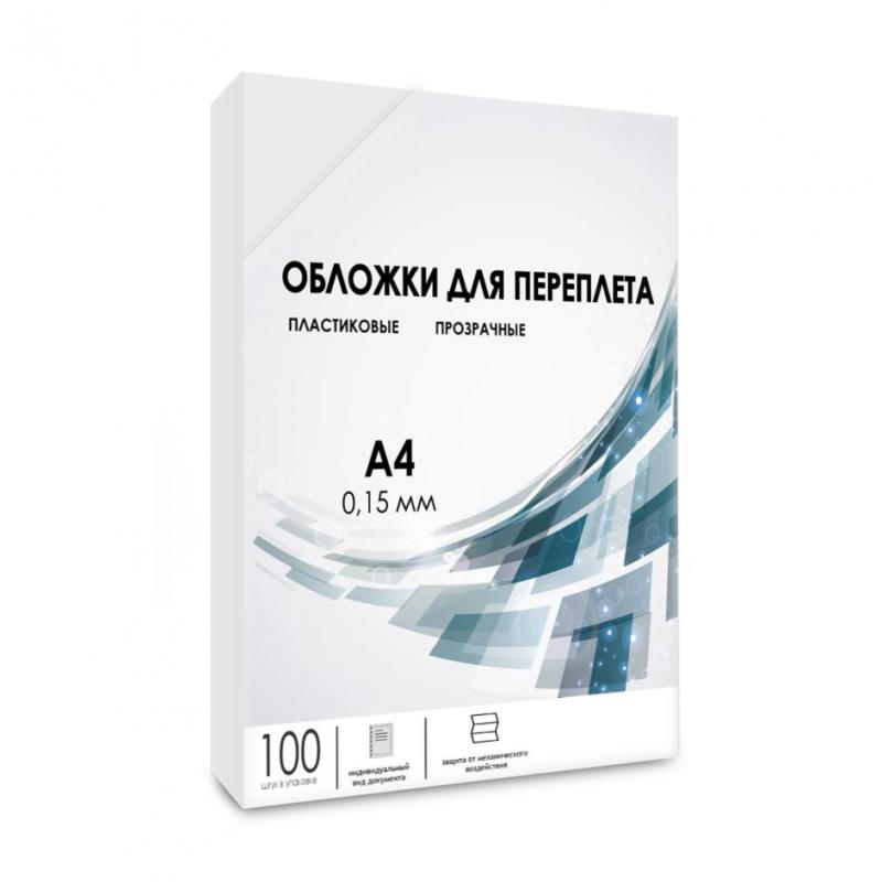 Обложки для переплета пластиковые Гелеос Гелеос, А4, 0.15 мм, прозрачные, 100 шт.