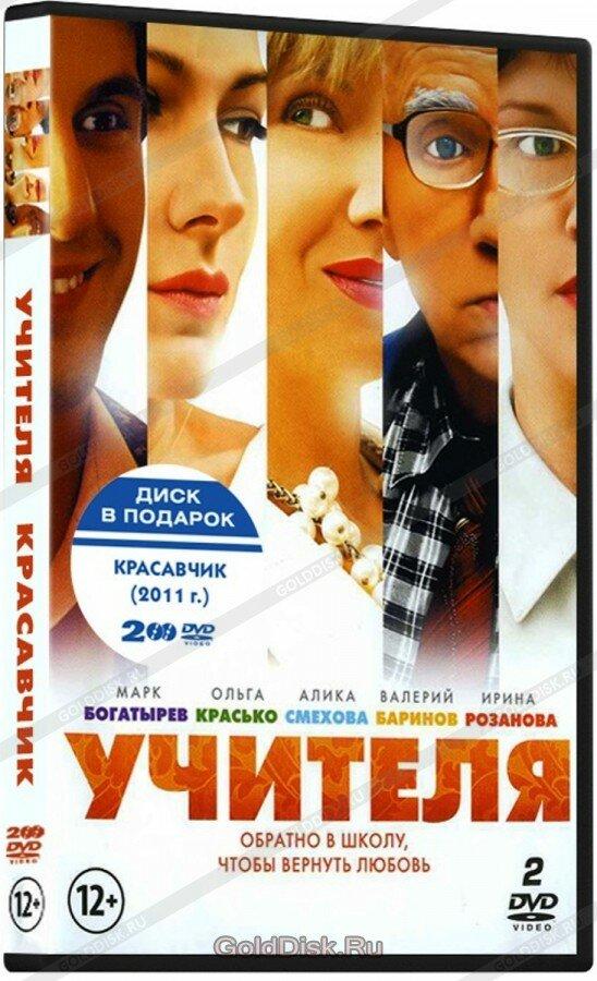 Учителя. 8 серий / Красавчик. 4 серии (2 DVD)