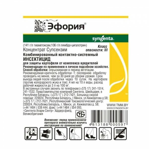 Syngenta Средство от насекомых-вредителей Эфория КС