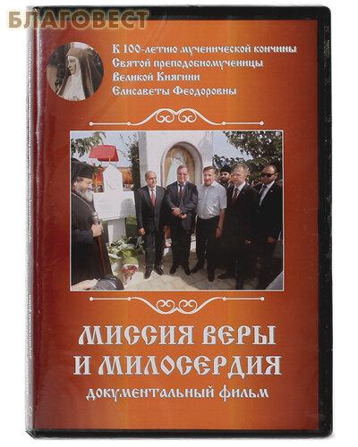 Диск (DVD) Миссия веры и милосердия. Документальный фильм. Продолжительность 57 мин