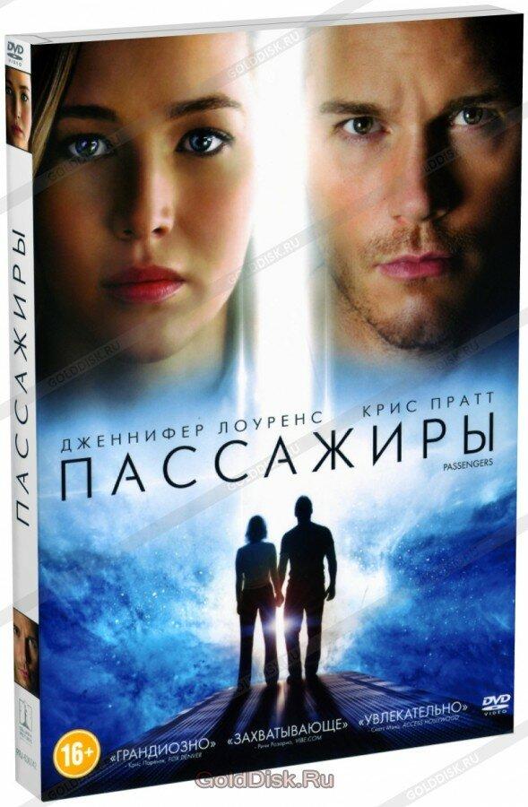 Пассажиры (DVD)