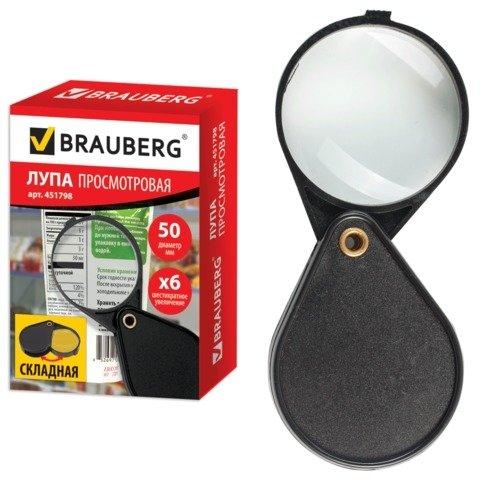Лупа просмотровая BRAUBERG складная, диаметр 50 мм, увеличение 6-кратное