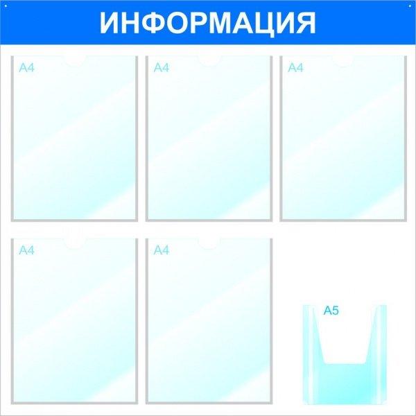 Информационный стенд с карманами А4 Россия