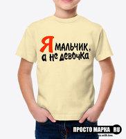 Детская футболка Я мальчик, а не девочка (Бежевый цвет)