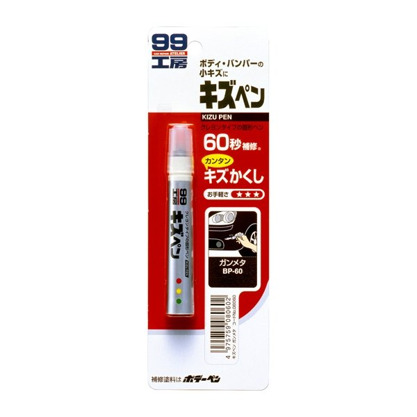 Краска-карандаш для заделки царапин SOFT99 Kizu Pen, серый, 20г