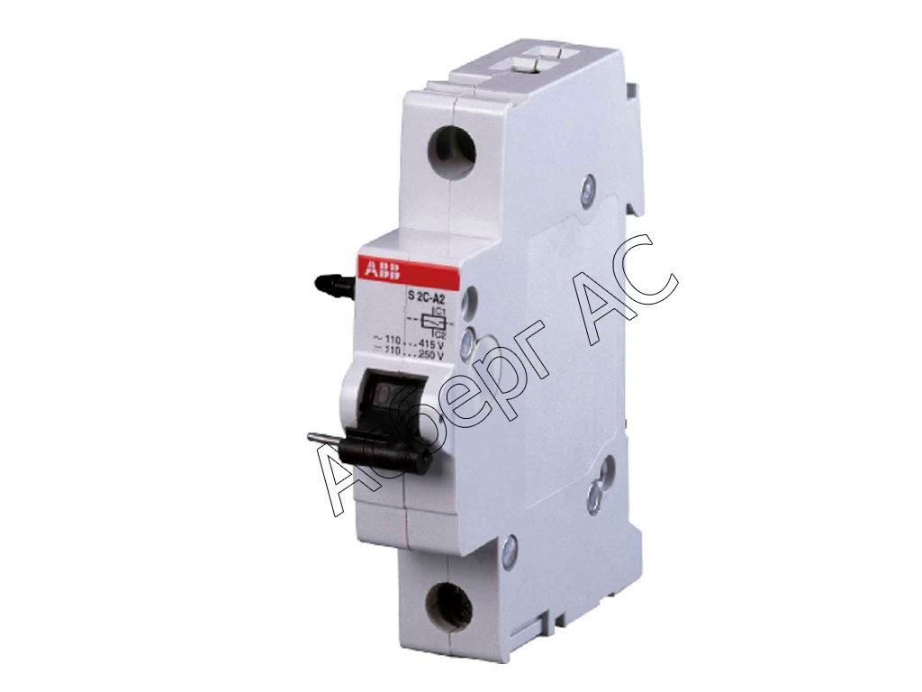 S2C-A2 Реле дистанционного отключения (шунтовой расцепитель) 110-415V AC, 110-250V DC для S200 ABB, 2CDS200909R0002