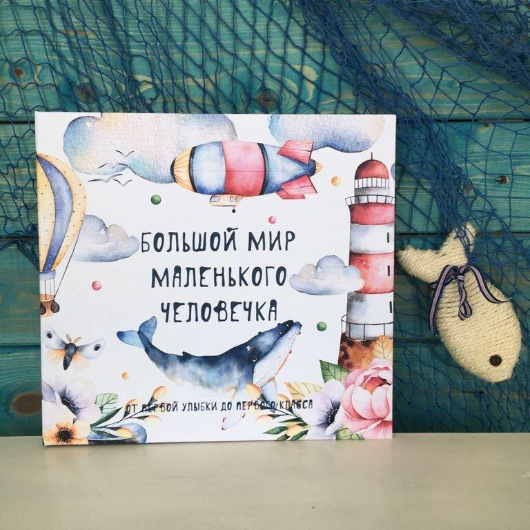 Детский альбом для фотографий MiaWorkStudio Большой мир маленького человечка