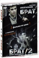 Брат / Брат 2 (DVD)