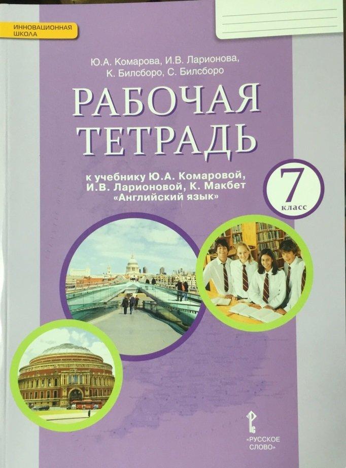 КНИГА ДЛЯ УЧИТЕЛЯ КОМАРОВА ЛАРИОНОВА 7 КЛАСС СКАЧАТЬ БЕСПЛАТНО