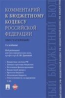 Комментарий к Бюджетному кодексу Российской Федерации (постатейный). 3-е издание