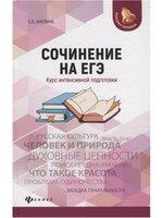 Учебное пособие Сочинение на ЕГЭ курс интенсивной подготовки Амелина Е. ТД Феникс