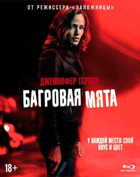Blu-ray. Багровая мята + артбук