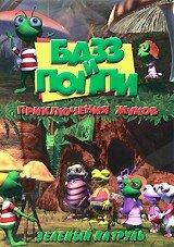 Базз и Поппи: Приключения жуков. Зеленый патруль (DVD)