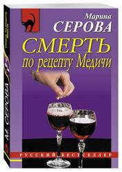 Смерть по рецепту Медичи (Серова М.С.)