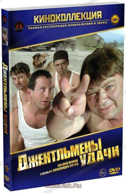 Джентльмены удачи (DVD)