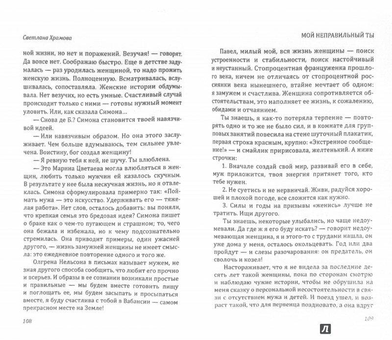 """Храмова Светлана Владимировна """"Мой неправильный ты"""""""