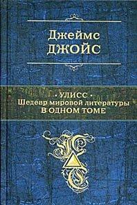 """Джойс Джеймс """"Улисс. Шедевр мировой литературы в одном томе"""""""