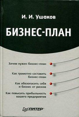 Создать бизнес план книги бизнес план своего солярия
