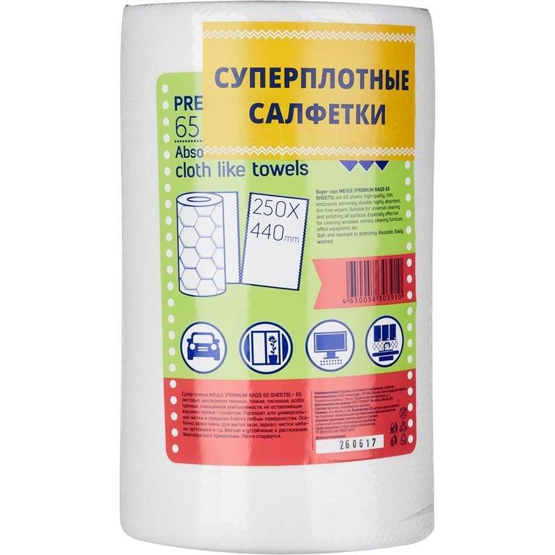 Салфетки хозяйственные Meule универсальные спанлейс 25x44 см (65 штук в рулоне)