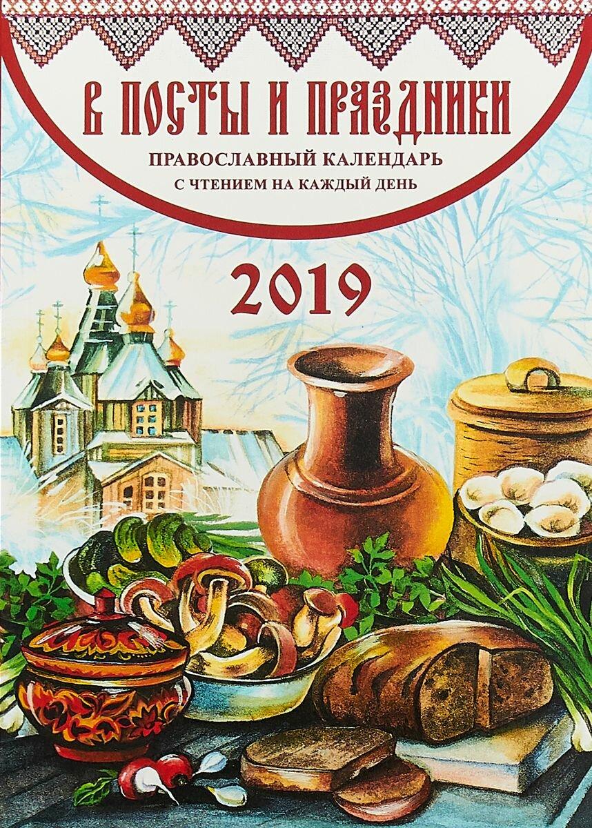 В посты и праздники. Православный календарь на 2019 год
