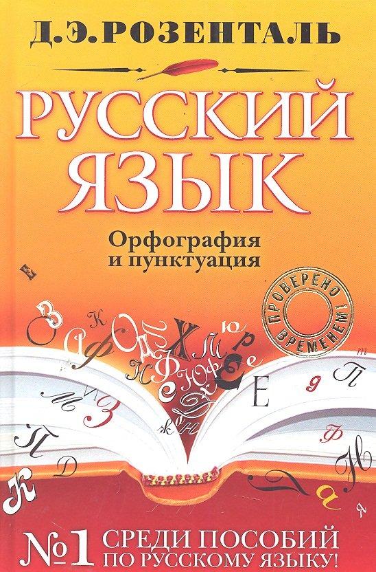 Язык.орфография пунктуация упр.209 гдз.розенталь,голуб.русский