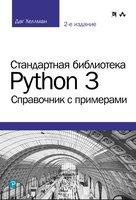 """Хеллман Д. """"Стандартная библиотека Python 3"""""""