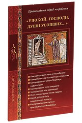Упокой, Господи, души усопших : Православный обряд погребения