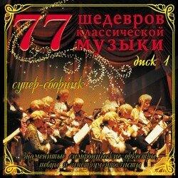 """""""77 шедевров классической музыки. Диск 2 (CD)"""""""