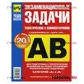 Третий Рим Экзаменационные тематические задачи категории AB с комментариями (на 1,02,2010) изд.Третий Рим