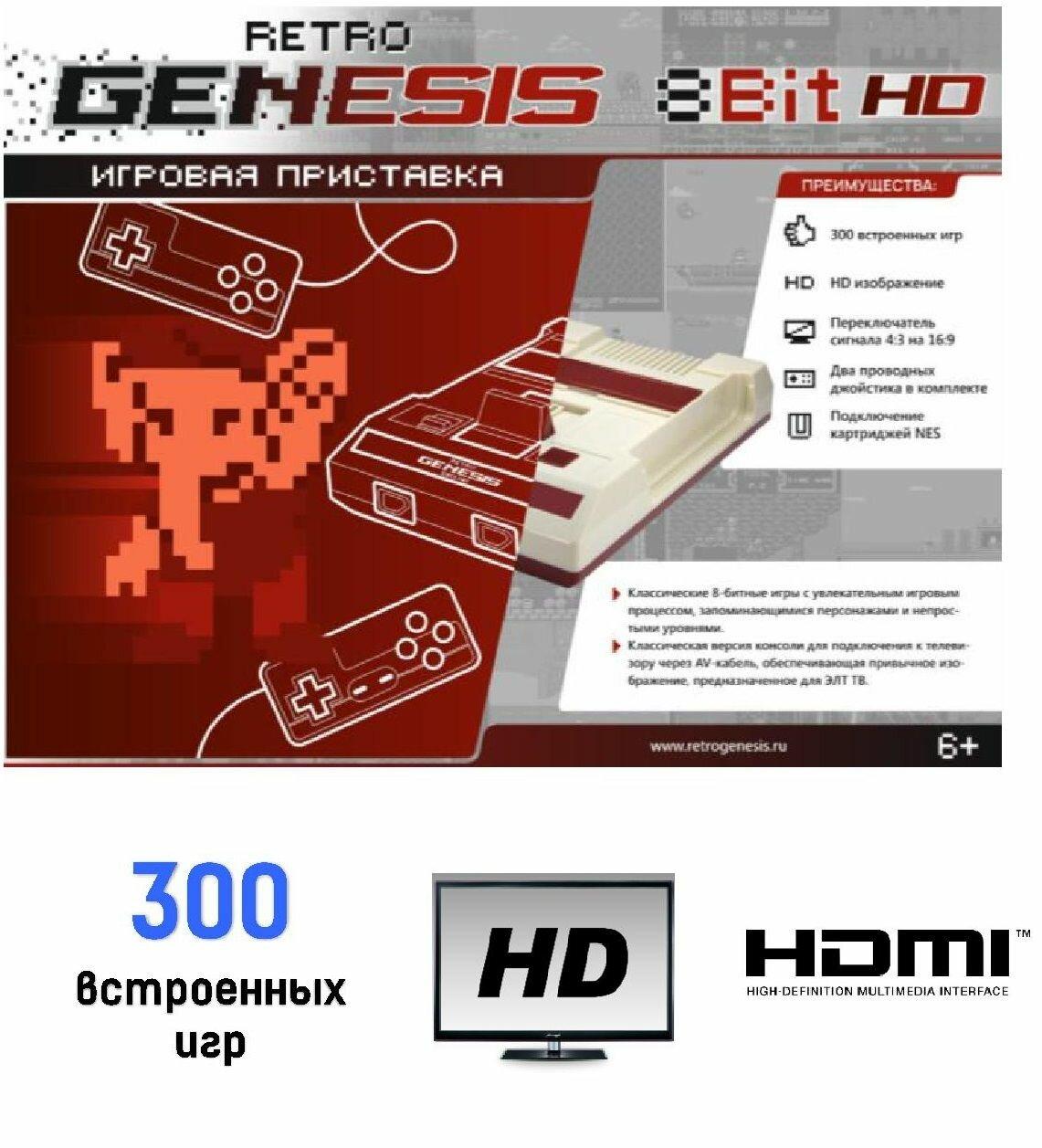 Игровая приставка 8 bit Retro Genesis HD (300 в 1) + 300 встроенных игр + 2 геймпада + HDMI кабель (Серая) 8 bit, Денди (Dendy)