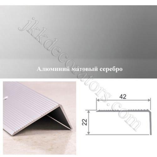 Уголки-пороги - анодированный алюминий ПО 40х20, серебро матовое