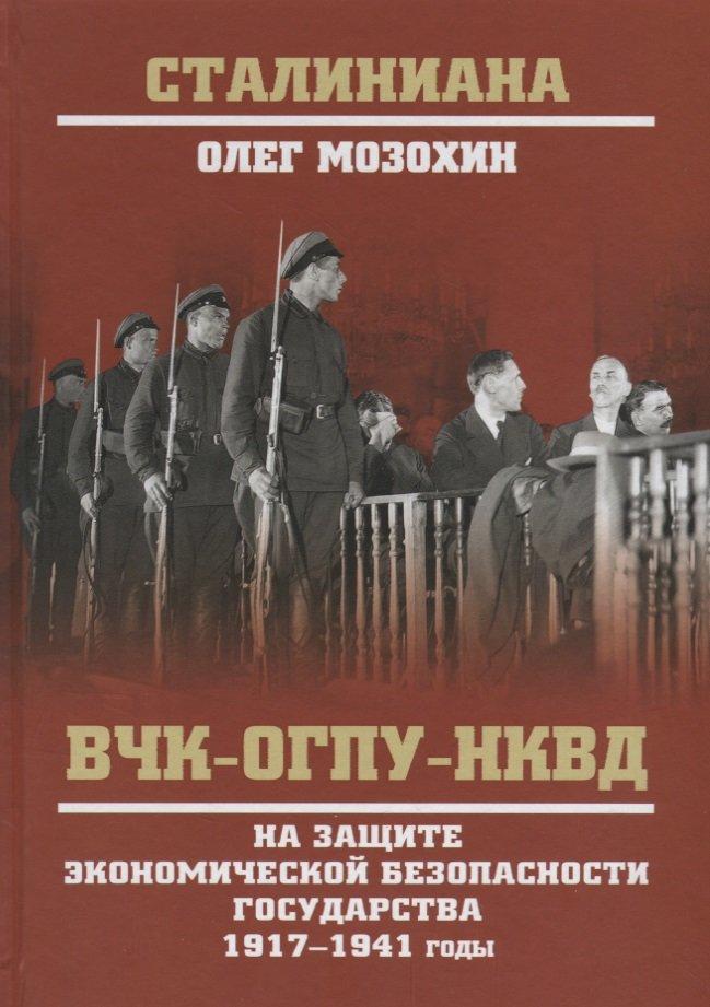 ВЧК ОГПУ НКВД НА ЗАЩИТЕ ЭКОНОМИЧЕСКОЙ БЕЗОПАСНОСТИ ГОСУДАРСТВА 1917 1941 ГГ СКАЧАТЬ БЕСПЛАТНО