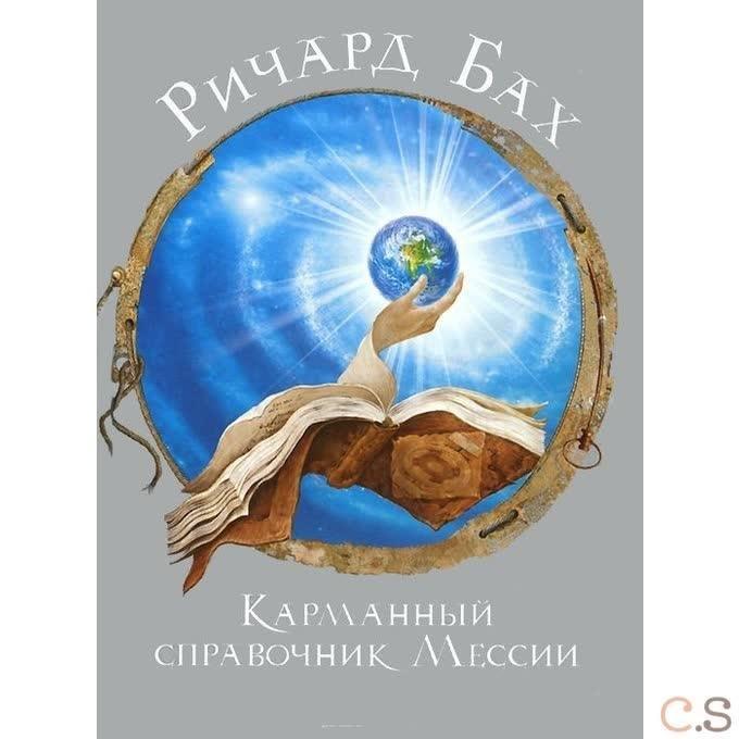 Orakul карманный справочник мессии apk download free.