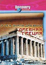 Discovery: О чем знали древние. Древняя Греция (DVD)