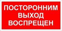 Наклейка безопасности Посторонним вход запрещен 20 х 10 см